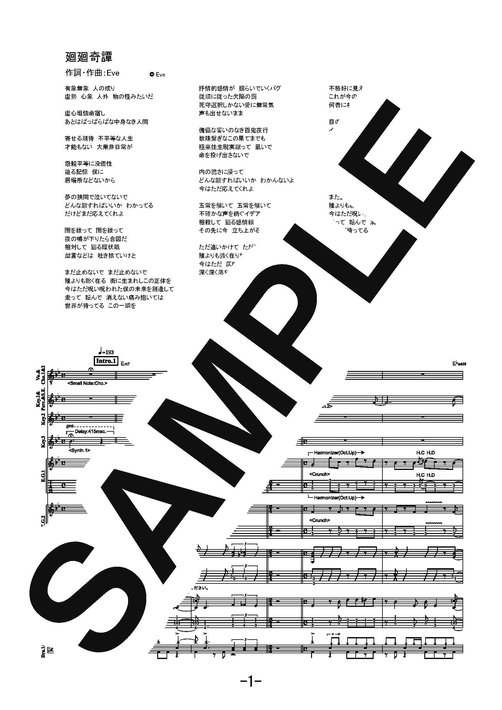 Eve 奇 廻 lyrics 廻 譚